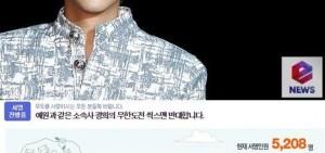 網友舉辦簽名活動 反對光熙加入《無限挑戰》