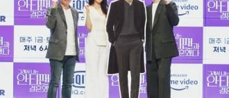 崔秀英黃燦盛等出席《所以我和黑粉結婚了》發布會