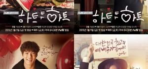 「Heart To Heart」崔江姬-千正明-李載允-安昭熙,4人4色角色海報