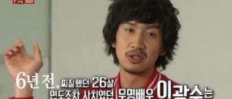 李光洙6年前的青澀模樣畫面再現