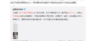 「子韜爸爸」微博宣布黃子韜與SM解約:三年時間遍體鱗傷