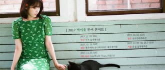 IU開啟巡迴演唱會 將在韓國4座城市與香港舉辦