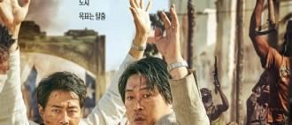韓影票房:《摩加迪沙》蟬聯冠軍戰勝《X特遣隊》