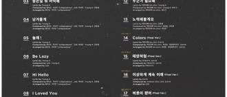 DAY6新輯歌單曝光 將收錄三首新曲