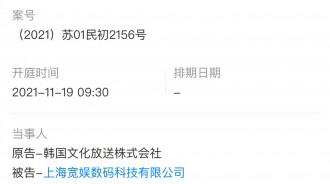 韓國MBC電視台因著作權權屬及侵權糾紛起訴B站