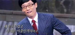 """《我是男人》即將終演""""劉在石增加了第二季製作的可能性"""""""