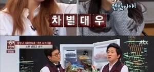 《拜託冰箱》女明星生活大曝光 藝媛為何大呼差別對待?