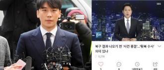 理事長兒是YG藝人?Naver疑連環刪SBS新聞片