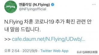 最後一名成員也淪陷了!韓國男團N.flying全員確診新冠