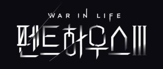 《頂樓3》將6月4日首播 高收視狗血劇結局受期待