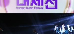 MBC再發歌謠大祭典名單EXO也將出演