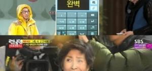 《Running Man》金惠子捐獻最終任務獎金618萬韓元