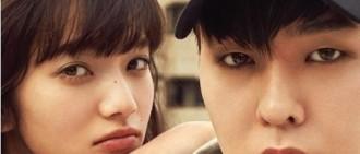 G-Dragon與日本模特小松菜奈約會 難道是新女友?
