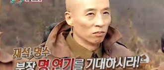 《無挑》劉在石出演《Surprise》是送給鄭亨敦的禮物!