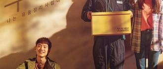 網飛新韓劇《遺物整理師》表現穩定 大女主狗血劇《Mine》劇情漏洞不斷