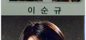 Sunny畢業照被公開 「可愛的少女李順圭」