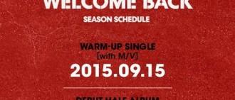 iKON出道時間表出爐 連續三個月發片
