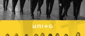 《The Unit》出道組亮相《音銀》 演唱四首競賽曲