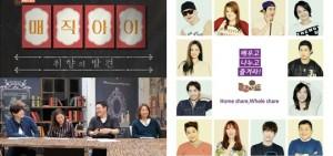 SBS《Magic Eye》遭下檔 《Roommate2》移至周二播出