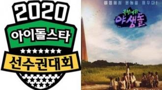 因新冠肺炎擴散,MBC表示今年中秋沒有《偶像運動會》