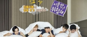 MBC否認《被子外面很危險》成正規節目:尚無討論