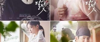 《雲畫的月光》角色海報發布 朴寶劍金裕貞上演青春浪漫