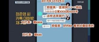 鄭俊英炫耀睡遍各國妞 狂催「聖誕禮物怎麼還沒來」⋯網傻眼:到哪都要射?
