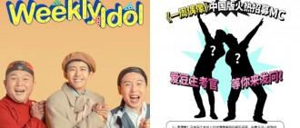《一週偶像》要推中國版?主持招募廣告公開