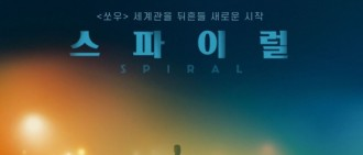 韓影票房:《電鋸驚魂》奪冠 《鬼滅之刃》200萬