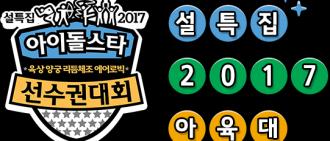 春節特輯《偶運會》陣容公開 EXO TWICE等大勢團體出擊