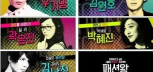 周元(朱元)-雪莉-安宰賢等出演的電影<時尚王>定於11月上映