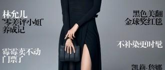 潤娥登中文雜誌封面 女神容顏令人讚嘆
