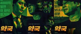 YG連番爆醜聞 網民神改《藥局》電影海報