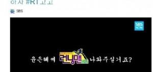 SBS推特召喚:尹恩惠-金鐘國《Running Man》再相遇