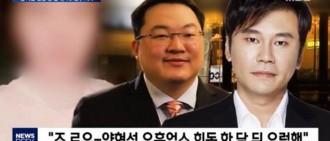 韓媒再爆梁鉉錫豪砸千萬圜招待富豪 對方正被國際刑警通緝
