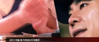 性招待核心人物「鄭夫人」證供大爆﹕ 一切都是梁鉉錫指示