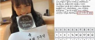 具荷拉感恩出道7周年 提姜知英:我愛你!