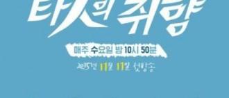 《他人的取向》27日終映 引韓粉反對「Jackson 不要去中國!」
