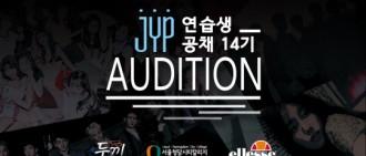 JYP辦14期練習生公開試鏡 1月起六城市展開