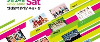 仁川韓流演唱會9月24日開唱 SHINee等14團上陣演出