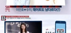 記者公開跟蹤李敏鎬-秀智情侶的理由