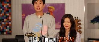 劉在錫幫忙取名「李李情侶」 光洙認戀後最怕錄製《RM》