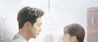 《你也是人類嗎》公開情侶海報 徐康俊孔升妍上演跨界戀情