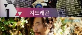《名單》盤點藝人中的時尚明星 G-Dragon排第一