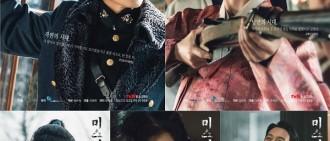 《陽光先生》公開角色海報 眾主演強勢登場