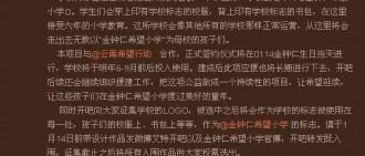 這樣的生日應援才有意義!金鐘仁粉絲在中國蓋起希望小學