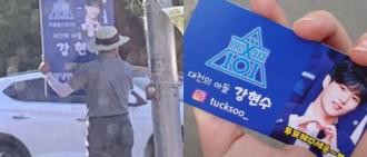 父愛無價!《PD》練習生父街頭舉牌派卡片宣傳愛兒