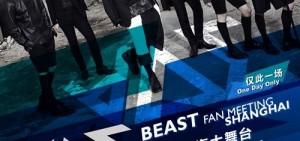 BEAST 4月25日上海首開粉絲見面會