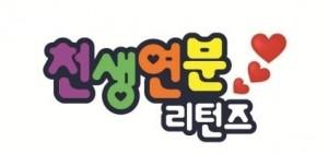 Brown Eyed Girls Narsha-EXID 正花-藤井美菜將出演《天生緣分歸來》